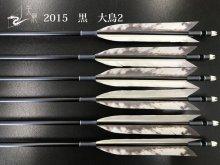 【矢龍】ジュラ矢 6本組 2015 黒 ターキー 大鳥2
