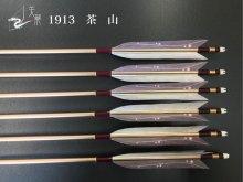 【矢龍】ジュラ矢 6本組 1913 茶 ターキー 山