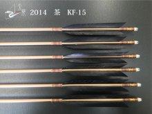 【矢龍】ジュラ矢 6本組 2014 茶 ターキー KF-15