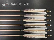 【矢龍】ジュラ矢 6本組 2014 茶 ターキー 本黒