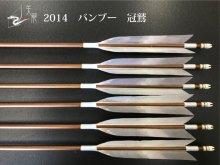 【矢龍】ジュラ矢 6本組 2014 バンブー ターキー 冠鷲