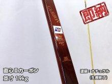 【ネット限定即納弓】直心(じきしん) II カーボン ナチュラル塗装 並寸19kg