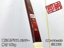 【ネット限定即納弓】直心(じきしん) III グラス(バンブー) ナチュラル塗装 伸寸16kg
