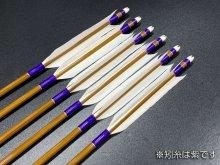 遠的カーボン矢 6本組 KC麦粒-8023 グースナタ羽 (5)