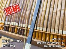 【ネット限定即納弓】直心(じきしん) II カーボン 特殊色 伸寸16kg