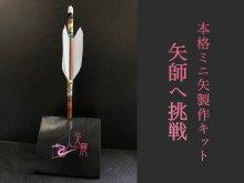 ミニ矢製作キット「矢師へ挑戦」