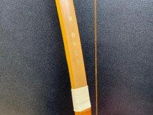 【ネット限定】竹弓 カーボン内蔵 梓 猪飼秀重 並寸 13.0kg