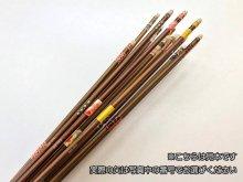 【限定品】巻藁矢 ジュラ1913 バンブー柄シャフト 和紙三ヶ所巻き