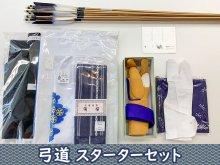 【ネット限定】弓道スターターセット
