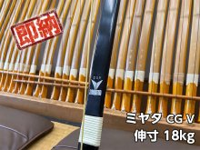 【ネット限定即納弓】ミヤタCG V(カーボン製) 伸寸18kg