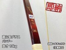 【ネット限定即納弓】直心(じきしん) III グラス(バンブー) ナチュラル塗装 並寸13kg