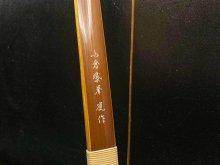 【ネット限定】竹弓 小倉紫峯 伸寸 12.5kg