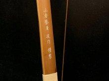 【ネット限定】竹弓 小倉紫峯 特製 並寸 13.5kg
