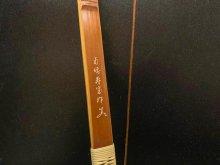 【ネット限定】竹弓 南崎寿宝 並寸 13.5kg