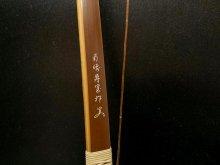【ネット限定】竹弓 南崎寿宝 伸寸 14.5kg