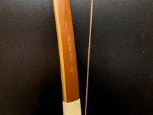 【ネット限定】竹弓 横山黎明 伸寸 16.0kg