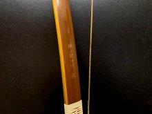 【ネット限定】竹弓 横山黎明 伸寸 22.0kg