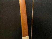 【ネット限定】竹弓 横山黎明 特製(カーボン入り) 並寸 9.0kg