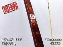【ネット限定即納弓】直心(じきしん) II カーボン ナチュラル塗装 並寸20kg