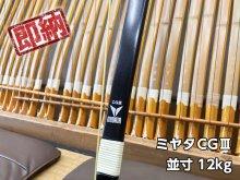 【ネット限定即納弓】ミヤタCG III (カーボン製) 並寸12kg