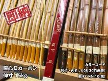 【ネット限定即納弓】直心(じきしん) II カーボン 特殊色 伸寸15kg