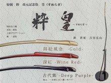【ネット限定即納弓】特製 粋(すい) 改元記念色 皇(すめらぎ) 古代紫 伸寸15kg