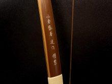 【ネット限定】竹弓 小倉紫峯 特製 伸寸 14.0kg
