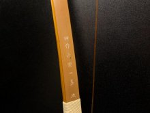 【ネット限定】竹弓 カーボン内蔵 特作 永野一萃[銀文字] 並寸 12.0kg