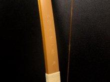 【ネット限定】竹弓 カーボン内蔵 特作 永野一萃 並寸 16.5kg