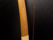 【ネット限定】竹弓 カーボン内蔵 特作 永野一萃 伸寸 16.5kg