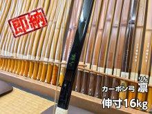 【ネット限定即納弓】凛(りん) 伸寸16kg