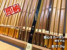 【ネット限定即納弓】直心(じきしん) II カーボン 梓モデル 並寸12kg