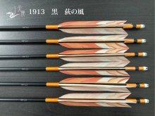 【矢龍】ジュラ矢 6本組 1913 黒 ターキー 荻の風