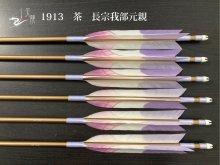 【矢龍】ジュラ矢 6本組 1913 茶 ターキー 長宗我部元親