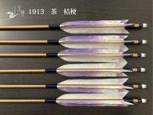 【矢龍】ジュラ矢 6本組 1913 茶 ターキー 桔梗