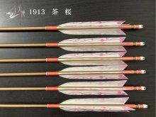【矢龍】ジュラ矢 6本組 1913 茶 ターキー 桜