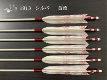 【矢龍】ジュラ矢 6本組 1913 シルバー ターキー 薔薇
