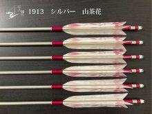 【矢龍】ジュラ矢 6本組 1913 シルバー ターキー 山茶花