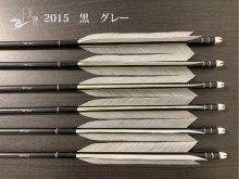 【矢龍】ジュラ矢 6本組 2015 黒 ターキー グレー