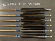 【矢龍】ジュラ矢 6本組 2015 茶 ターキー KF-15
