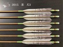 【矢龍】ジュラ矢 6本組 2015 茶 ターキー 犬3