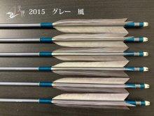 【矢龍】ジュラ矢 6本組 2015 グレー ターキー 風