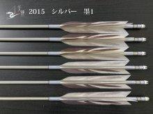 【矢龍】ジュラ矢 6本組 2015 シルバー ターキー 墨1