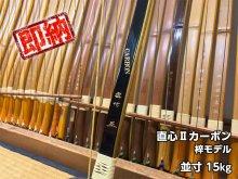 【ネット限定即納弓】直心(じきしん) II カーボン 梓モデル 並寸15kg