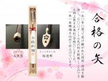 記念品「合格の矢」