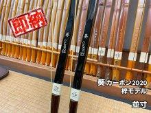 【ネット限定即納弓】 葵(あおい)カーボン2020 梓モデル 並寸