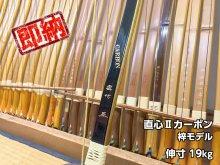 【ネット限定即納弓】直心(じきしん) II カーボン 梓モデル 伸寸 19kg