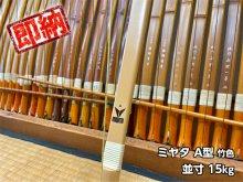 【ネット限定即納弓】ミヤタA型 竹色 並寸 15kg
