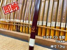 【ネット限定即納弓】ミヤタCG III型 うるみ色 伸寸 13kg