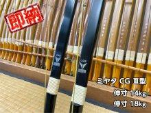【ネット限定即納弓】ミヤタCG III型 黒 伸寸